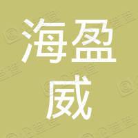 深圳市海盈威科技有限公司