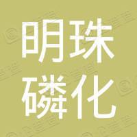 宜昌明珠磷化贸易有限公司