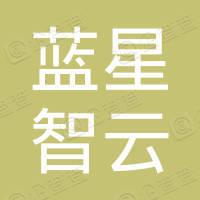 蓝星智云(山东)智能科技有限公司