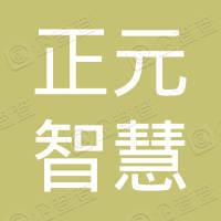 宿州正元智慧城市建设运营有限公司