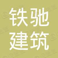 陕西铁驰建筑工程有限公司