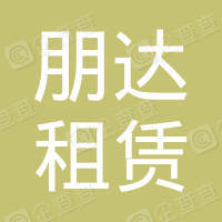 西咸新区沣西新城朋达租赁部