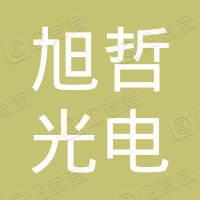 云南旭哲光电科技有限公司