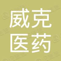 陕西威克医药服务合伙企业(有限合伙)