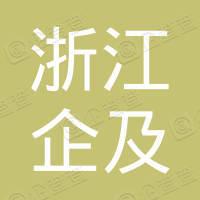 浙江企及科技咨询有限公司