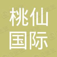 沈阳桃仙国际机场股份有限公司