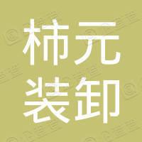 户县石井柿元装卸队