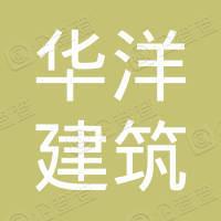 陕西华洋建筑设备租赁有限公司