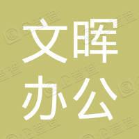 深圳市文晖办公用品有限公司