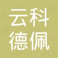 云南科技进藏农业科技有限公司