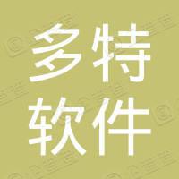 北京多特软件技术有限公司