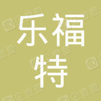 北京乐福特投资有限责任公司