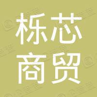 河南栎芯商贸有限公司