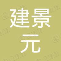 深圳市建景元建筑工程有限公司