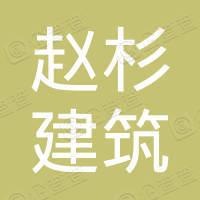济源市赵杉建筑劳务有限公司