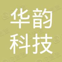 云南华韵科技开发有限公司