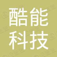 北京酷能科技有限公司