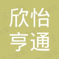 西安市欣怡亨通有色金属回收有限公司