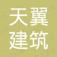 陕西天翼建筑工程有限责任公司