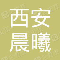西安晨曦心理咨询工作室