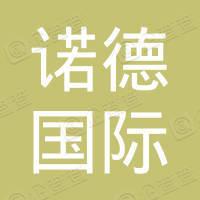 诺德国际融资租赁(中国)有限公司
