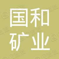 陕西国和矿业开发集团有限公司