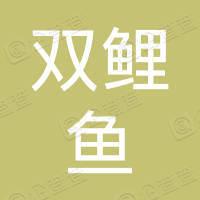 苏州双鲤鱼艺术培训有限公司