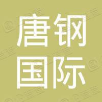 唐钢国际工程技术股份有限公司