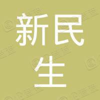 西咸新区沣西新城新民生建筑工程有限公司