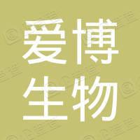 河南爱博生物科技有限公司