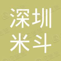 深圳市米斗设计顾问有限公司