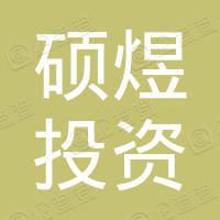 广州硕煜投资合伙企业(有限合伙)