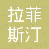 广州拉菲斯汀时尚科技有限公司