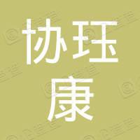 深圳市协珏康商贸有限公司