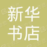 宁波新华书店集团有限公司