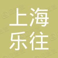 上海乐往互联网科技发展有限公司