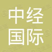 中经国际航空服务集团有限公司