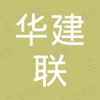 陕西华建联项目管理有限公司