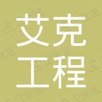 深圳艾克工程技术服务有限公司