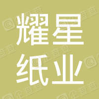 西安耀星纸业有限公司