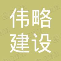 陕西伟略实业有限公司
