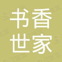 苏州书香世家平江府酒店有限公司