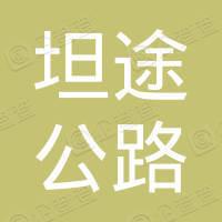 陕西坦途公路建设有限公司