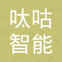 深圳市呔咕智能电子科技有限公司