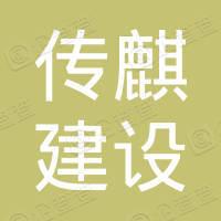 河南传麒建设集团有限公司
