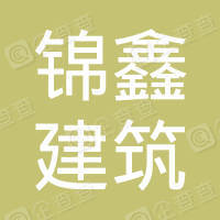 西安锦鑫建筑工程有限公司