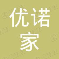 西安优诺家酒店管理有限公司