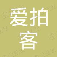 爱拍客(上海)网络科技有限公司