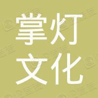 西安掌灯文化传媒有限公司