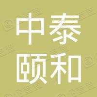 中泰颐和(北京)贸易有限公司